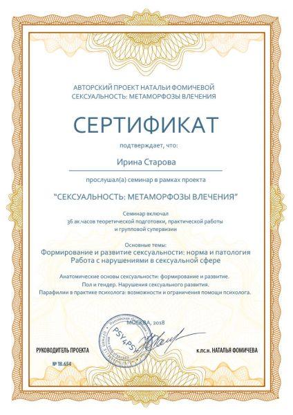 Сексология_сертификат-участия_Старова
